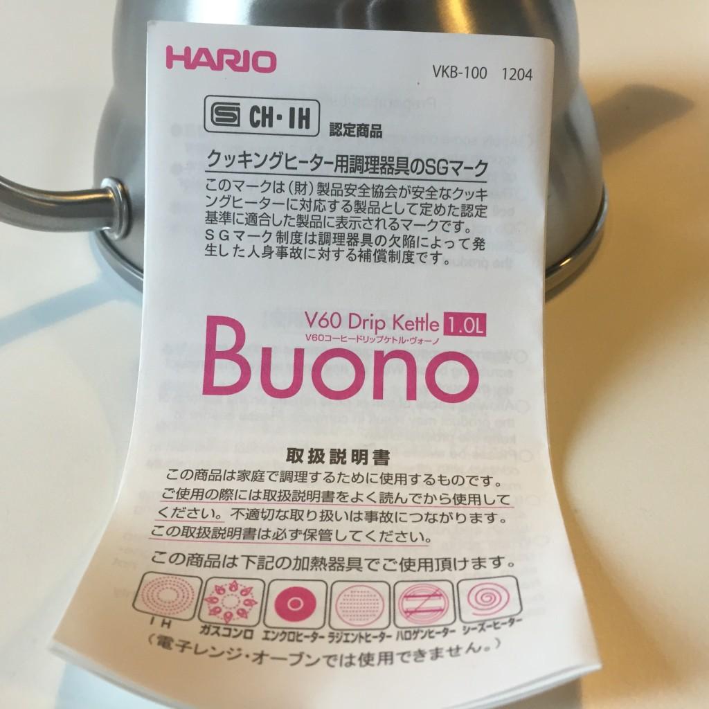 Innenansicht vom Griff Hario Buono V60 Drip Kettle Kanne 1 Liter Anleitung